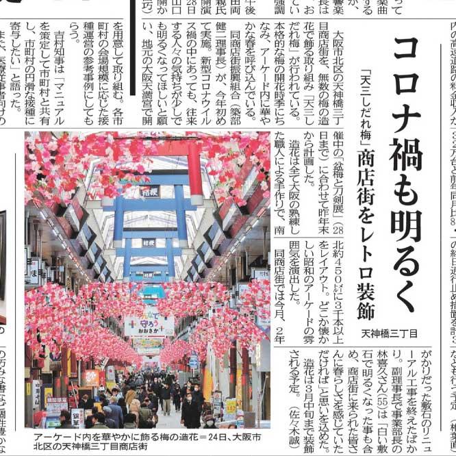 筑濱プロダクションさんの装飾された梅の花で、商店街が一気に明るくなりました