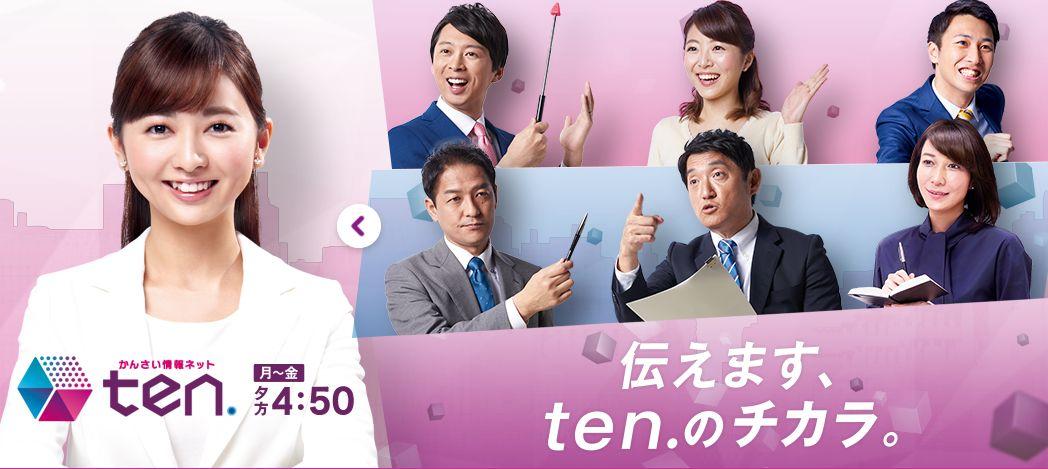 株式会社プレインの取り組みが読売テレビの「かんさい情報ネットten」で取り上げられます。