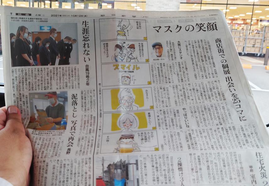筑浜プロダクションの筑浜健一さんが、朝日新聞に掲載されました
